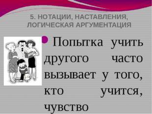 5.НОТАЦИИ, НАСТАВЛЕНИЯ, ЛОГИЧЕСКАЯ АРГУМЕНТАЦИЯ Попытка учить другого часто