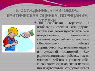 6.ОСУЖДЕНИЕ, «ПРИГОВОР», КРИТИЧЕСКАЯ ОЦЕНКА, ПОРИЦАНИЕ, УПРЕКИ Эти сообщения