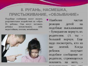 8.РУГАНЬ, НАСМЕШКА, ПРИСТЫЖИВАНИЕ, «ОБЗЫВАНИЕ» Наиболее частая реакция детей