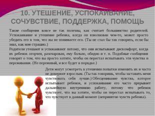 10.УТЕШЕНИЕ, УСПОКАИВАНИЕ, СОЧУВСТВИЕ, ПОДДЕРЖКА, ПОМОЩЬ Такие сообщения вов