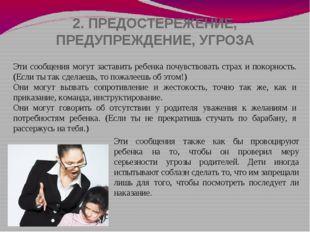 2.ПРЕДОСТЕРЕЖЕНИЕ, ПРЕДУПРЕЖДЕНИЕ, УГРОЗА Эти сообщения могут заставить ребе