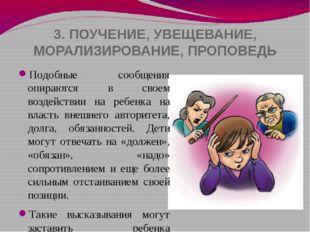 3.ПОУЧЕНИЕ, УВЕЩЕВАНИЕ, МОРАЛИЗИРОВАНИЕ, ПРОПОВЕДЬ Подобные сообщения опираю
