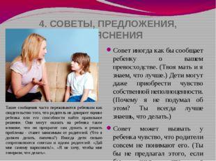 4.СОВЕТЫ, ПРЕДЛОЖЕНИЯ, ОБЪЯСНЕНИЯ Совет иногда как бы сообщает ребенку о ваш