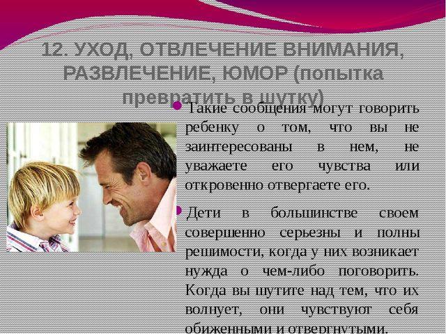12.УХОД, ОТВЛЕЧЕНИЕ ВНИМАНИЯ, РАЗВЛЕЧЕНИЕ, ЮМОР (попытка превратить в шутку)...
