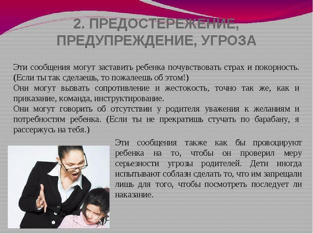 2.ПРЕДОСТЕРЕЖЕНИЕ, ПРЕДУПРЕЖДЕНИЕ, УГРОЗА Эти сообщения могут заставить ребе...