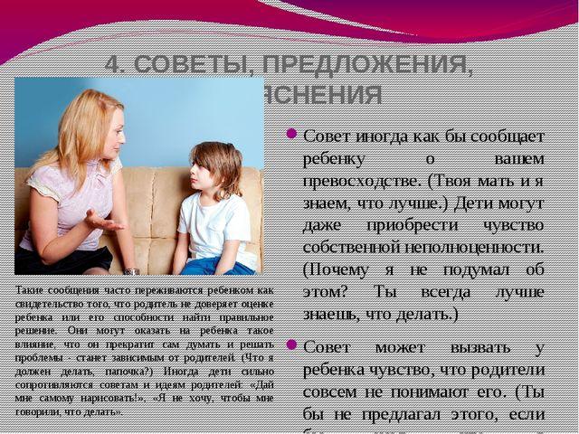 4.СОВЕТЫ, ПРЕДЛОЖЕНИЯ, ОБЪЯСНЕНИЯ Совет иногда как бы сообщает ребенку о ваш...