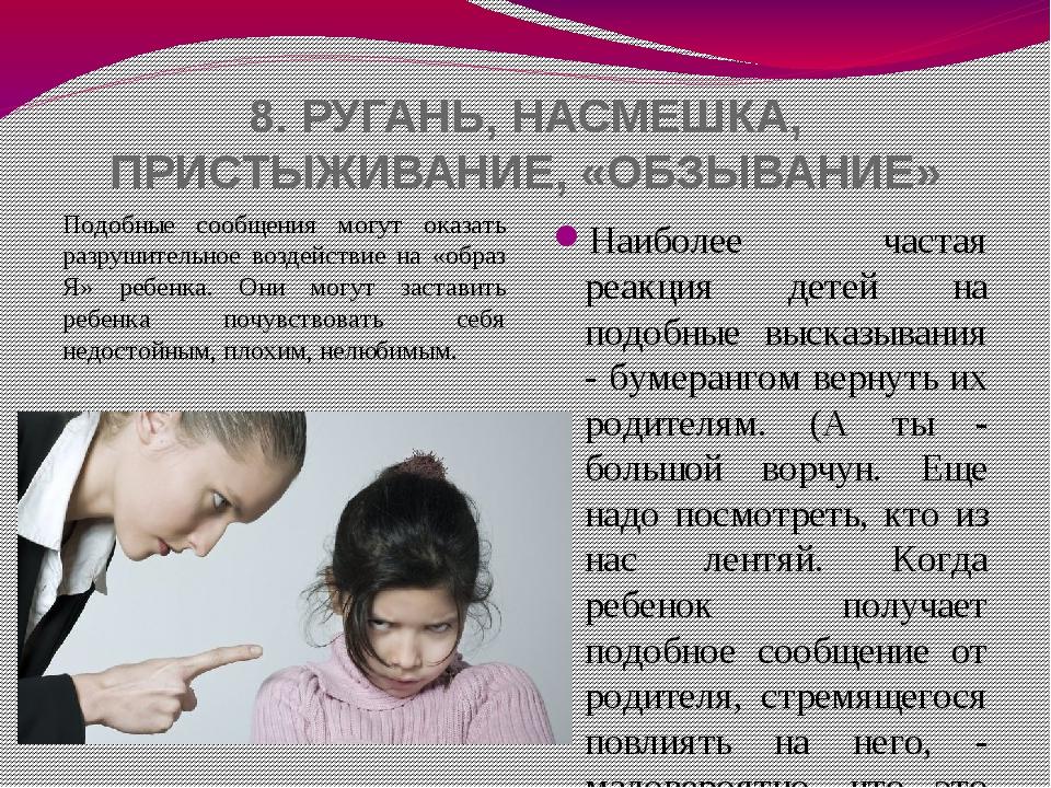 8.РУГАНЬ, НАСМЕШКА, ПРИСТЫЖИВАНИЕ, «ОБЗЫВАНИЕ» Наиболее частая реакция детей...