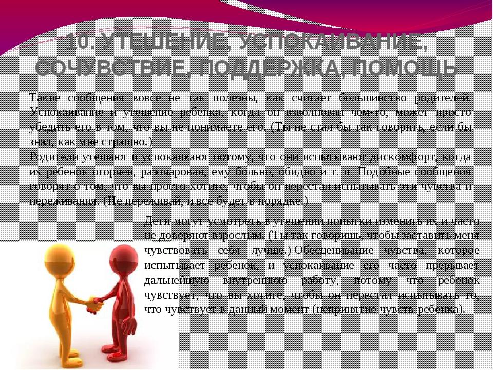 10.УТЕШЕНИЕ, УСПОКАИВАНИЕ, СОЧУВСТВИЕ, ПОДДЕРЖКА, ПОМОЩЬ Такие сообщения вов...