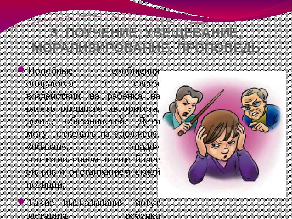 3.ПОУЧЕНИЕ, УВЕЩЕВАНИЕ, МОРАЛИЗИРОВАНИЕ, ПРОПОВЕДЬ Подобные сообщения опираю...