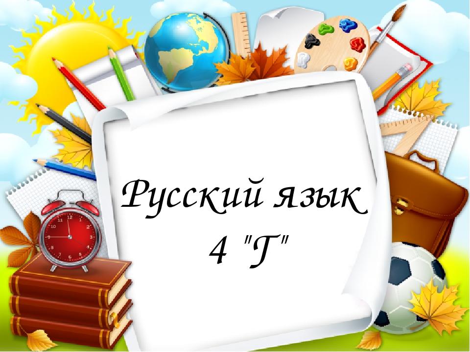 """Русский язык 4 """"Г"""""""