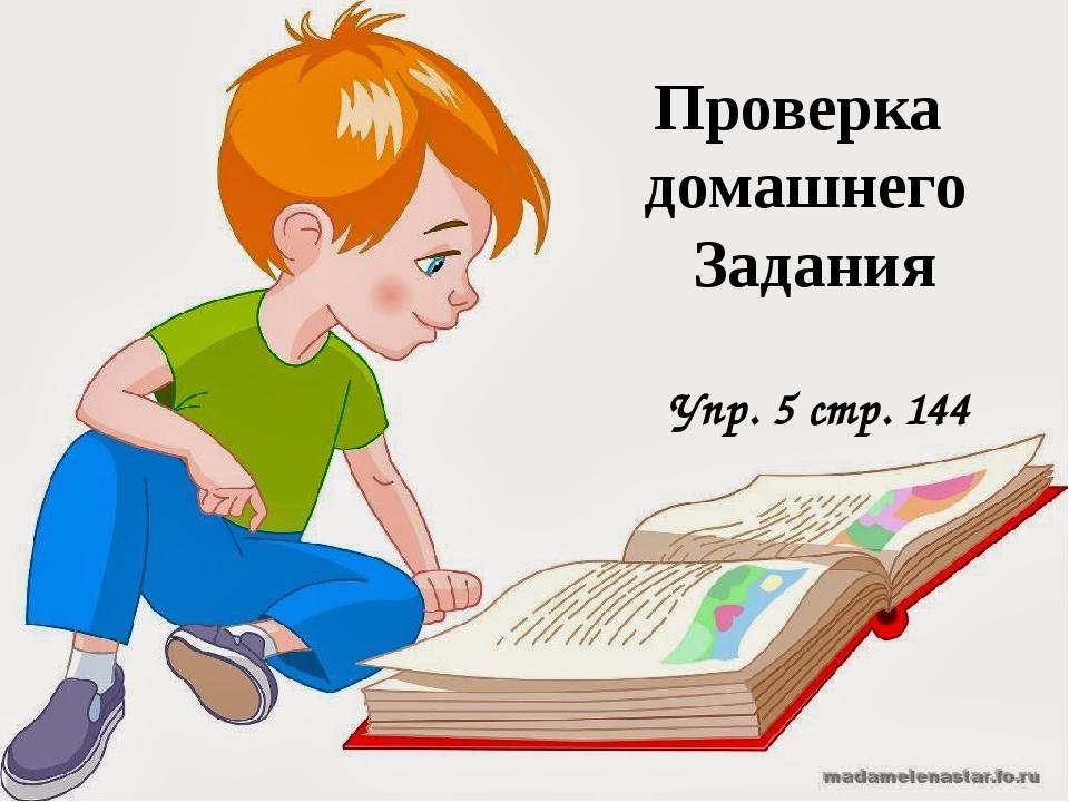 Проверка домашнего Задания Упр. 5 стр. 144
