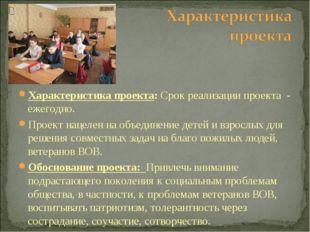 Характеристика проекта: Срок реализации проекта - ежегодно. Проект нацелен н