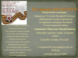 За то, что свободна сегодня Россия И множество разных стран, За все говорим