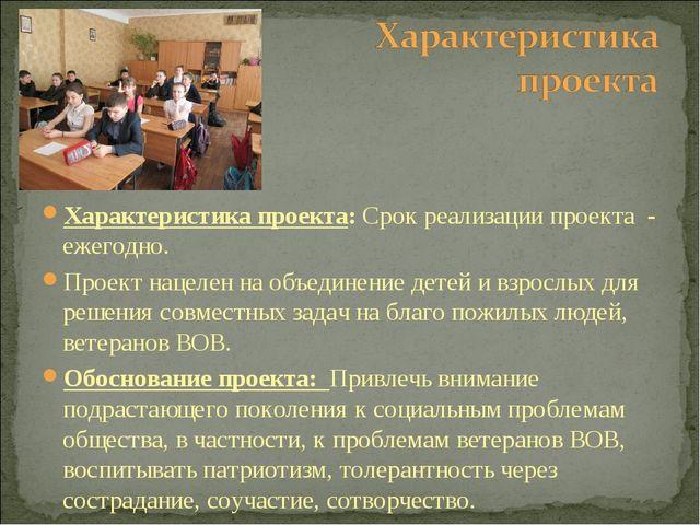 Характеристика проекта: Срок реализации проекта - ежегодно. Проект нацелен н...