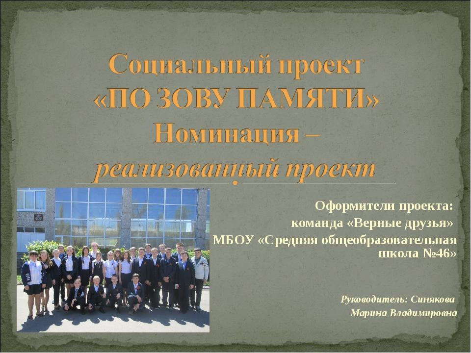 Оформители проекта: команда «Верные друзья» МБОУ «Средняя общеобразовательна...