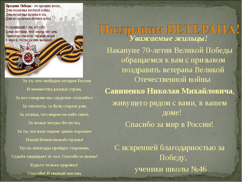 За то, что свободна сегодня Россия И множество разных стран, За все говорим...