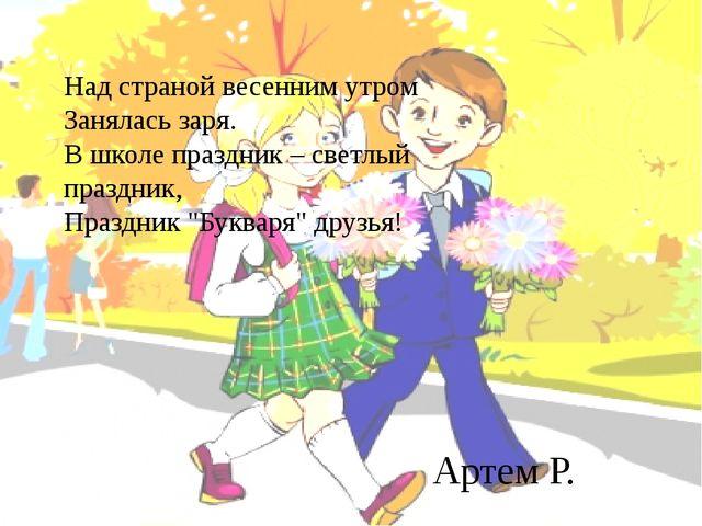 Над страной весенним утром Занялась заря. В школе праздник – светлый праздник...