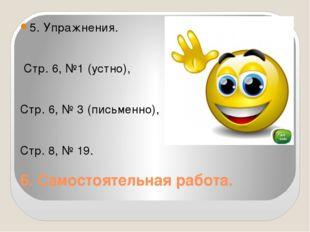 6. Самостоятельная работа. 5. Упражнения. Стр. 6, №1 (устно), Стр. 6, № 3 (пи