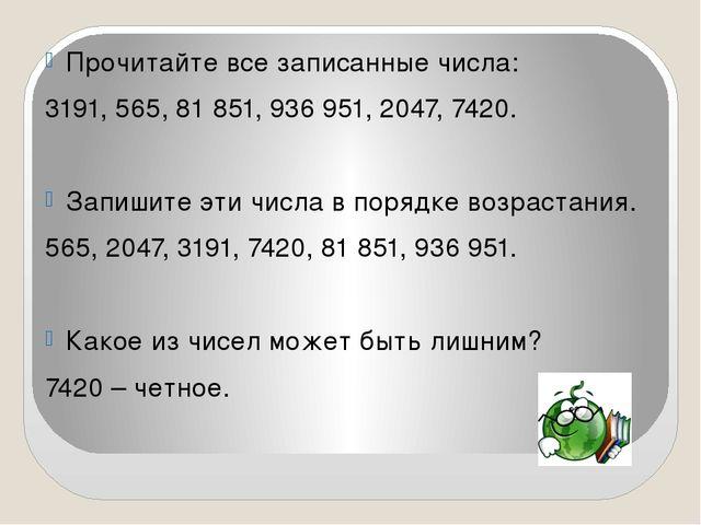 Прочитайте все записанные числа: 3191, 565, 81 851, 936 951, 2047, 7420. Зап...