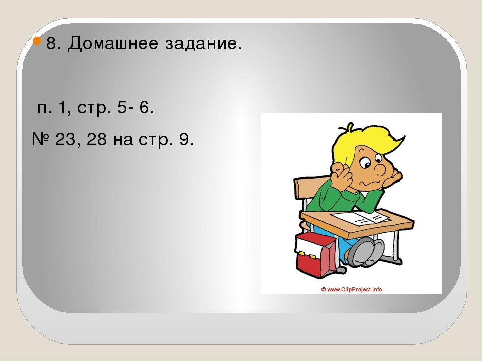 8. Домашнее задание. п. 1, стр. 5- 6. № 23, 28 на стр. 9.