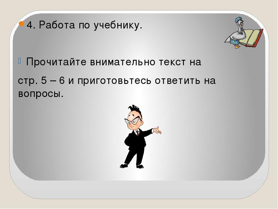 4. Работа по учебнику. Прочитайте внимательно текст на стр. 5 – 6 и приготов...