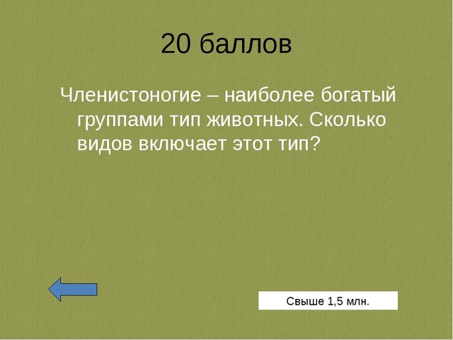 20 баллов Членистоногие – наиболее богатый группами тип животных. Сколько вид...