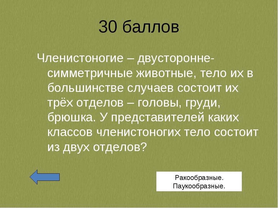 30 баллов Членистоногие – двусторонне-симметричные животные, тело их в больши...