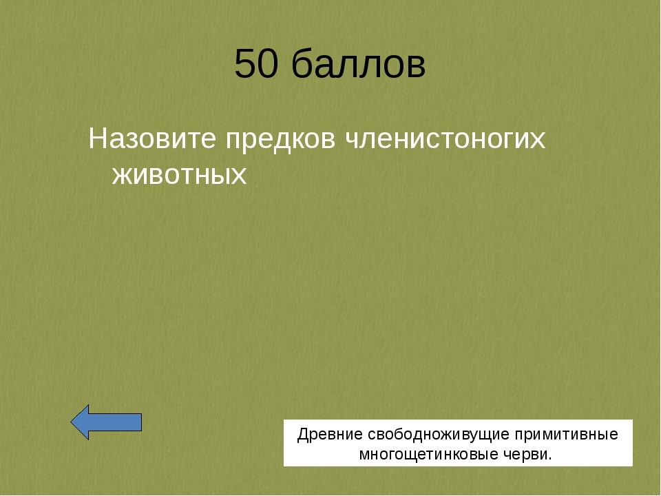 50 баллов Назовите предков членистоногих животных Древние свободноживущие при...