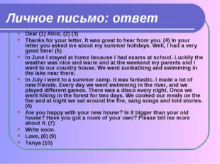 Личное письмо: ответ Dear (1) Alice, (2) (3) Thanks for your letter. It was g