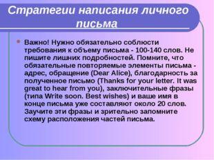 Стратегии написания личного письма Важно! Нужно обязательно соблюсти требован