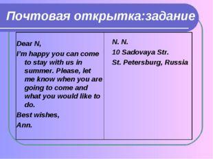 Почтовая открытка:задание Dear N, I'm happy you can come to stay with us in s