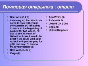 Почтовая открытка : ответ Dear Ann, (1,2,3) I feel very excited that I can co