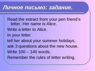 Личное письмо: задание. Read the extract from your pen friend's letter. Her n