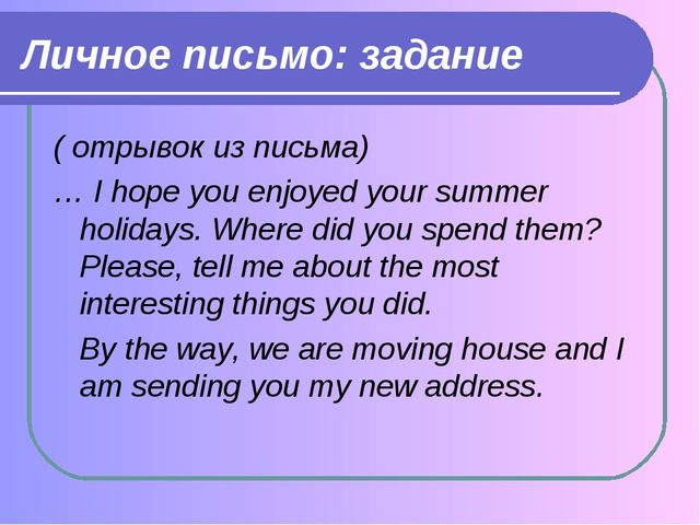Личное письмо: задание ( отрывок из письма) … I hope you enjoyed your summer...