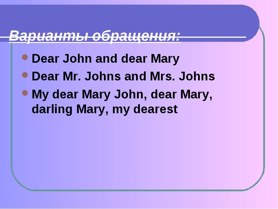 Варианты обращения: Dear John and dear Mary Dear Mr. Johns and Mrs. Johns My...