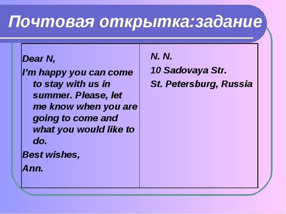 Почтовая открытка:задание Dear N, I'm happy you can come to stay with us in s...