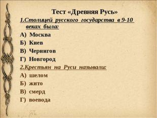 Тест «Древняя Русь» 1.Столицей русского государства в 9-10 веках была: А) Мос