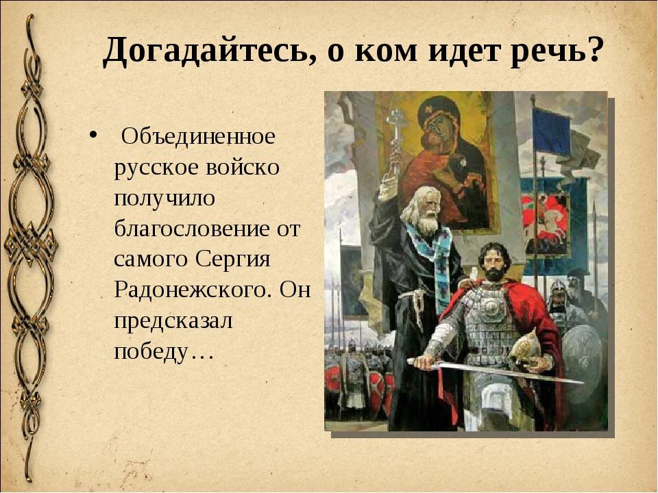 Догадайтесь, о ком идет речь? Объединенное русское войско получило благослове...