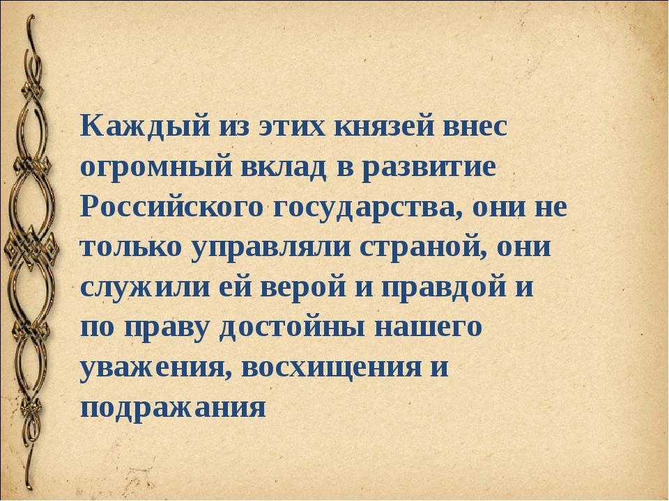 Каждый из этих князей внес огромный вклад в развитие Российского государства,...