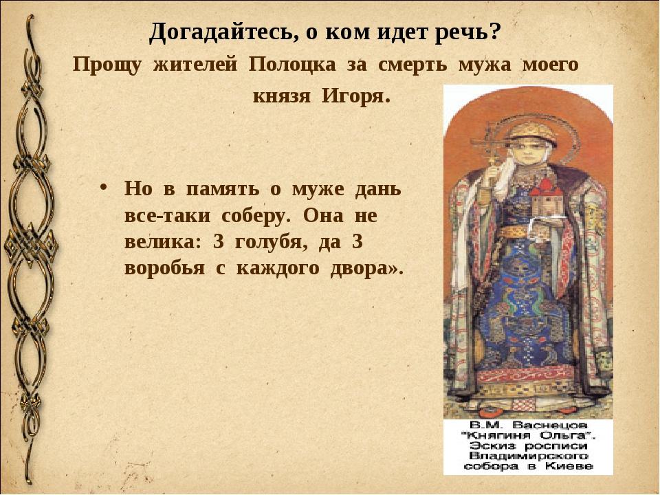 Догадайтесь, о ком идет речь? Прощу жителей Полоцка за смерть мужа моего кня...