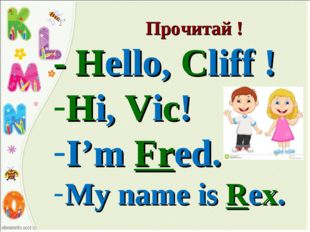 Прочитай ! - Hello, Cliff ! Hi, Vic! I'm Fred. My name is Rex.