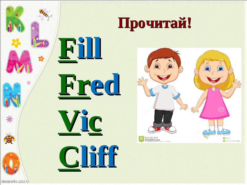 Прочитай! Fill Fred Vic Cliff
