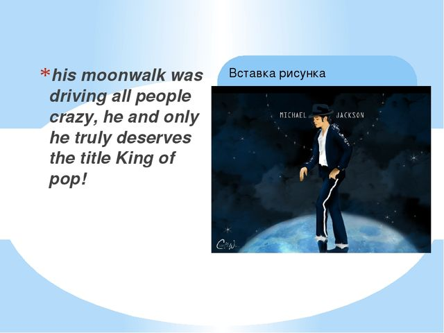his moonwalk was driving all people crazy, he and only he truly deserves the...