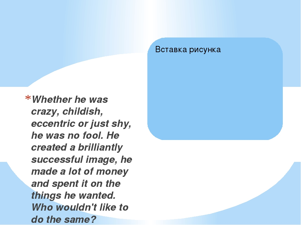 Whether he was crazy, childish, eccentric or just shy, he was no fool. He cre...