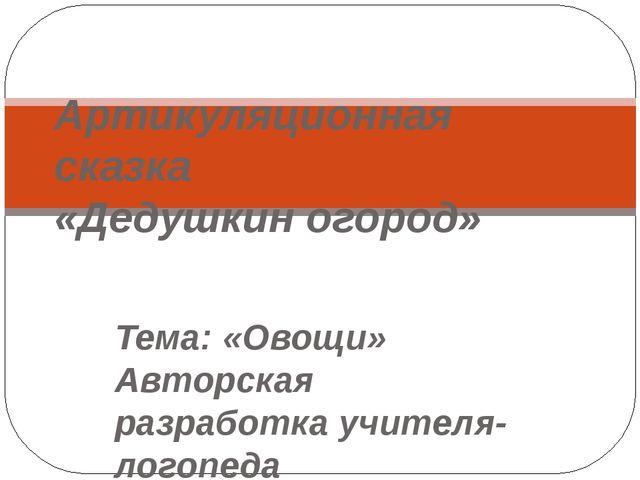 Тема: «Овощи» Авторская разработка учителя-логопеда АбибуллаевойЭ.А. Артикул...