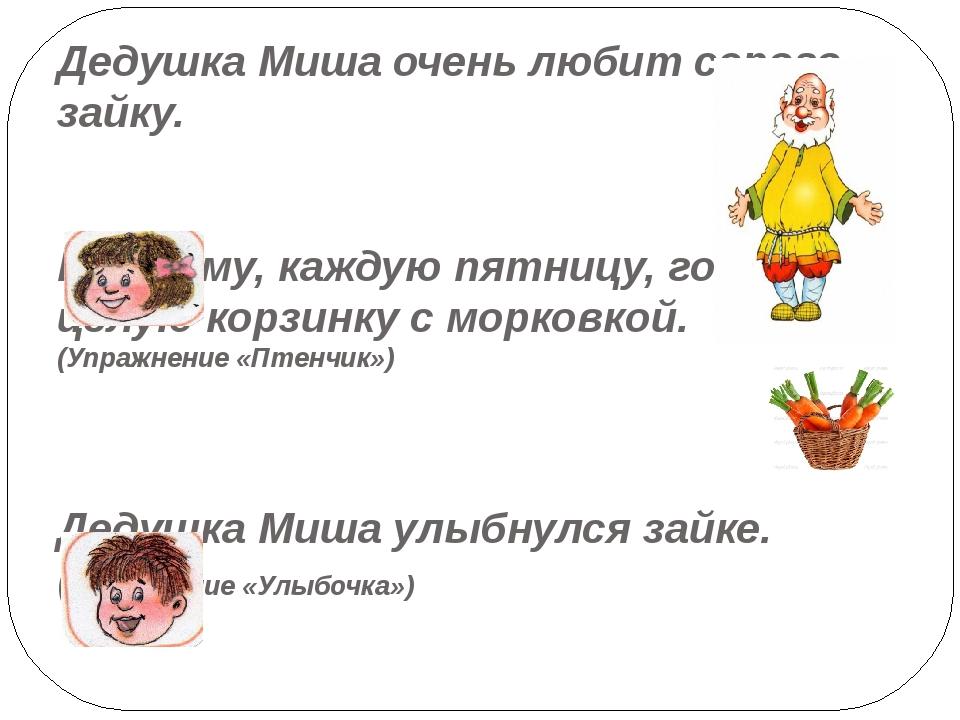 Дедушка Миша очень любит серого зайку. Поэтому, каждую пятницу, готовит целую...