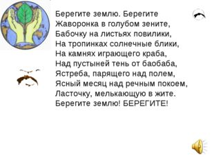 Берегите землю. Берегите Жаворонка в голубом зените, Бабочку на листьях повил