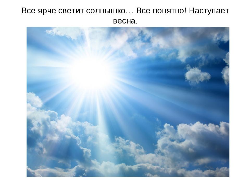 Все ярче светит солнышко… Все понятно! Наступает весна.