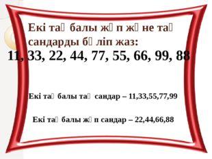 Екі таңбалы жұп және тақ сандарды бөліп жаз: 11, 33, 22, 44, 77, 55, 66, 99,