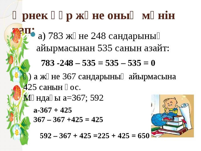 Өрнек құр және оның мәнін тап: а) 783 және 248 сандарының айырмасынан 535 сан...